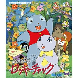 プレゼント付き♪山ねずみロッキーチャック Blu-ray ブルーレイ 想い出のアニメライブラリー 第99集 ベストフィールド 緑が森に暮らすロッキーとポリーがさまざまな困難を乗り越えて成長していく姿を描いて人気となった作品【RCP】