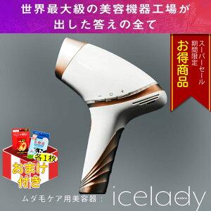 ◆ 家庭用光美容器「icelady(アイスレディ)」...
