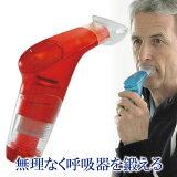 パワーブリーズプラス呼吸筋を鍛え、持久力を改善する