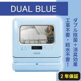 業界初の機能を2つ搭載した食器洗い乾燥機DUALBLUE工事不要卓上食洗機皿洗い機