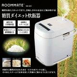 糖質ダイエット炊飯器RM-69H炊いたお米の糖質を1/3カット!ダイエット&ヘルシー炊飯新生活プレゼントに