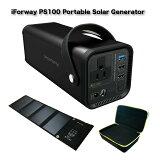 ポータブル電源大容量ソーラーパネルセット災害バッテリー太陽光パネル蓄電池家庭用【iForwayPS100PlusPortableSolarGeneratorSet】