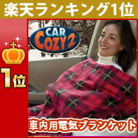 あす楽♪カーコージィ 2 CAR COZY 2 ポイント10倍♪  送料無料!プレゼント付き♪お得なクーポン配布中♪ 車内用 電気 ブランケット 電気 毛布 自動OFFタイマー機能付き 自動温度調節機能付きだから車内の温度に合わせて最適温度で体はポカポカ!