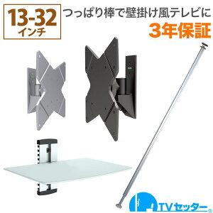 壁掛けテレビ 壁掛け金具 突っ張り棒 13-32インチ対応 TVセッタージュネス NA110 SSサイズ ビッグプレート PL211 シェルフセット ORDPSPOATNA110SPL211