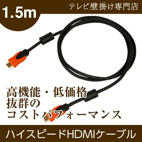 イーサネット対応ハイスピードHDMIケーブル 1.5m【TVセッター】