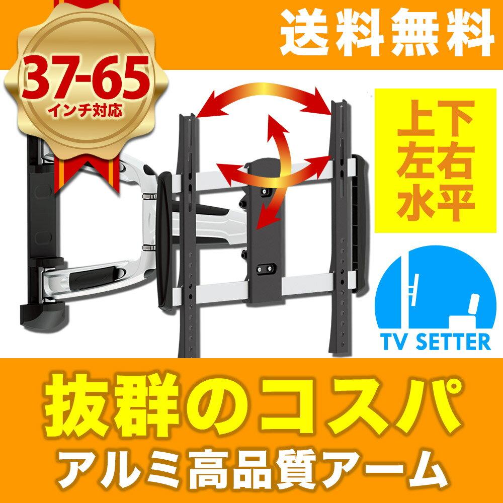 【耐震検査済み&メーカー3年保証付】テレビ 壁掛け 金具 スタイリッシュアーム 37-65インチ対応 TVセッターアドバンス AR113 Mサイズ TVSADAR113MC