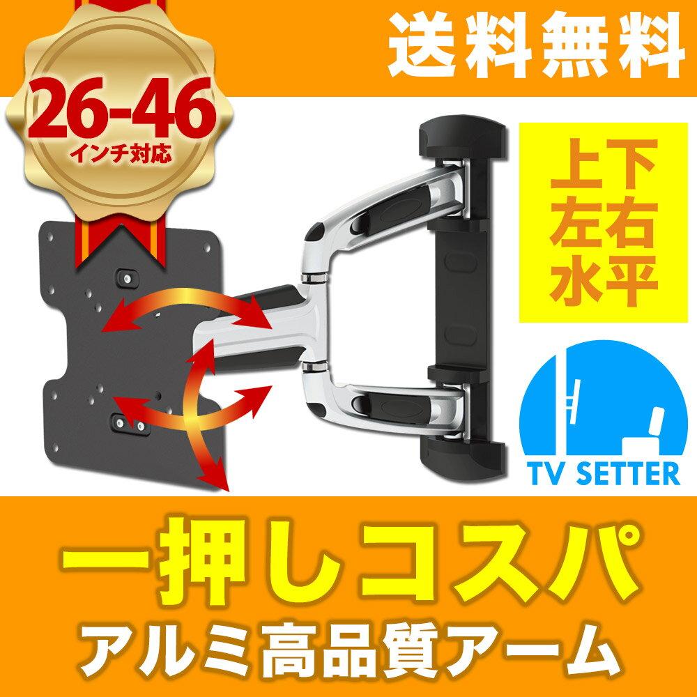STARPLATINUM TVセッター 壁掛けテレビ 壁掛け金具 スタイリッシュアーム 23-42インチ対応 TVセッターアドバンスAR113 Sサイズ TVSADAR113SC