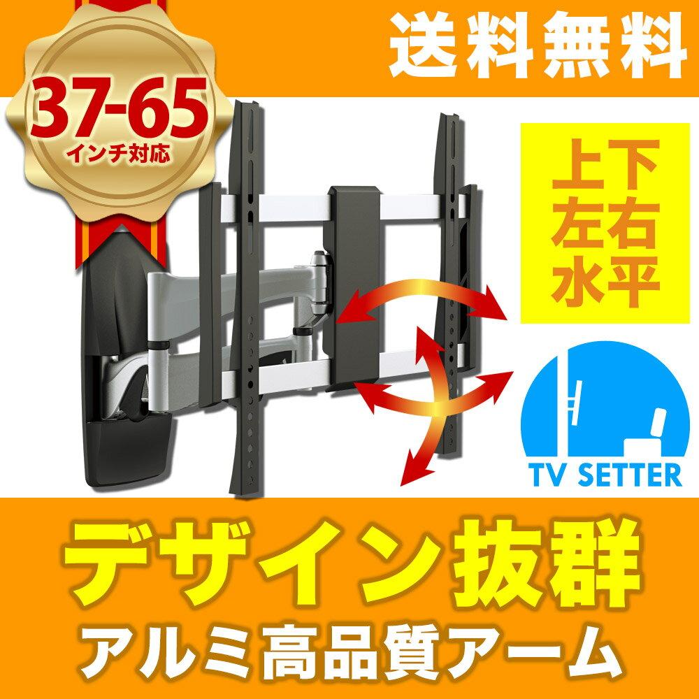 STARPLATINUM TVセッター 壁掛けテレビ 壁掛け金具 スタイリッシュアーム 37-52インチ対応 TVセッターアドバンスPA114 Mサイズ TVSADPA114MC