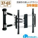 テレビ 壁掛け 金具 スタイリッシュアーム 37-65インチ対応 TVセッターアドバンス AR113 Mサイズ TVSADAR113MC