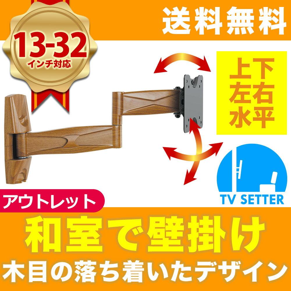 【訳あり】テレビ 壁掛け 金具 アーム式 13-32インチ対応 TVセッターフリースタイルDC112 SSサイズ TVSFRDC112XS