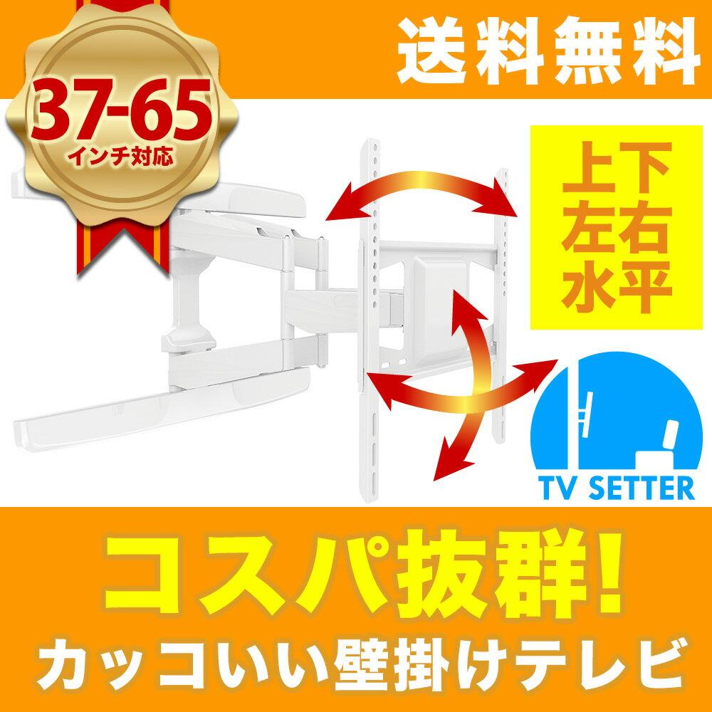 テレビ 壁掛け 金具 アーム式 37-65インチ対応 TVセッターフリースタイル VA126 Mサイズ TVSADVA126L