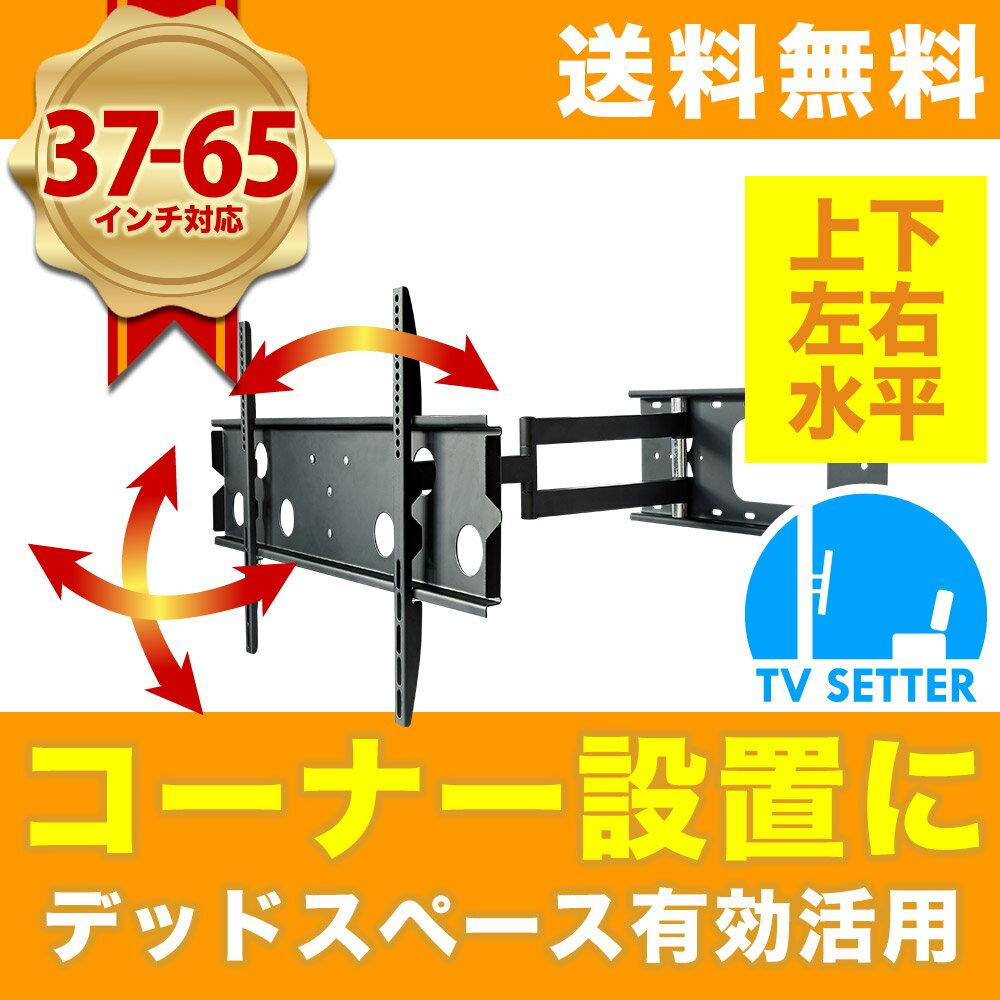 STARPLATINUM TVセッター 壁掛けテレビ 壁掛け金具 アーム式 37-52インチ対応 TVセッターフリースタイルGP136 Mサイズ TVSFRGP136M