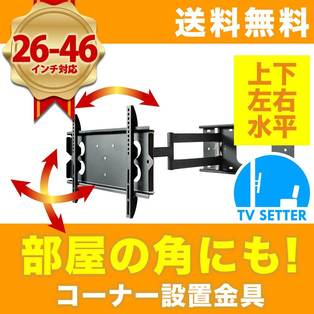 STARPLATINUM TVセッター 壁掛けテレビ 壁掛け金具 アーム式 23-42インチ対応 TVセッターフリースタイルGP136 Sサイズ TVSFRGP136S