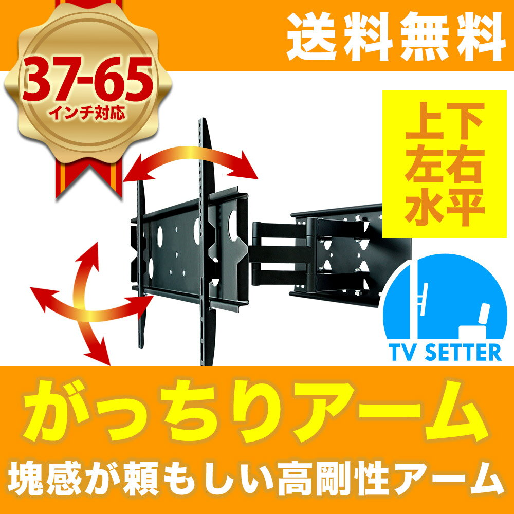 STARPLATINUM TVセッター 壁掛けテレビ 壁掛け金具 アーム式 37-52インチ対応 TVセッターフリースタイルGP137 Mサイズ TVSFRGP137M
