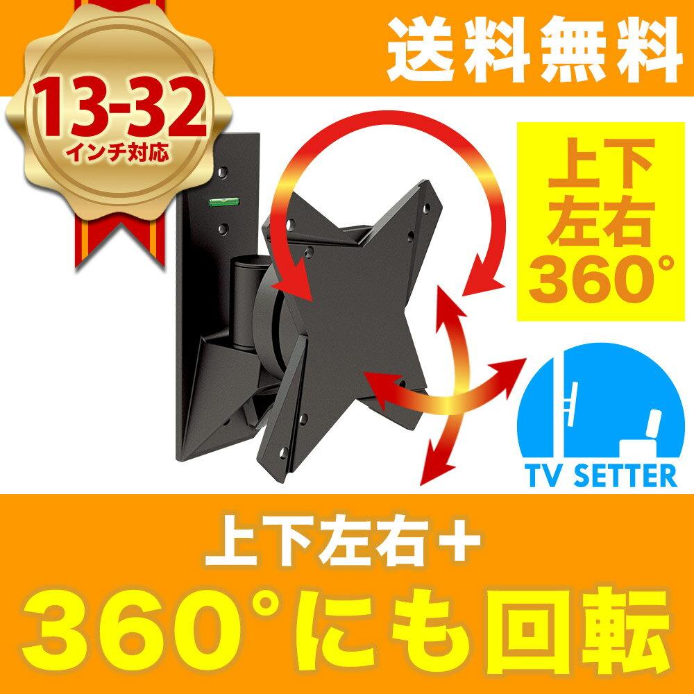 STARPLATINUM TVセッター 壁掛けテレビ 壁掛け金具 アーム式 13-32インチ対応 TVセッターフリースタイルNA110 SSサイズ TVSFRNA110XS