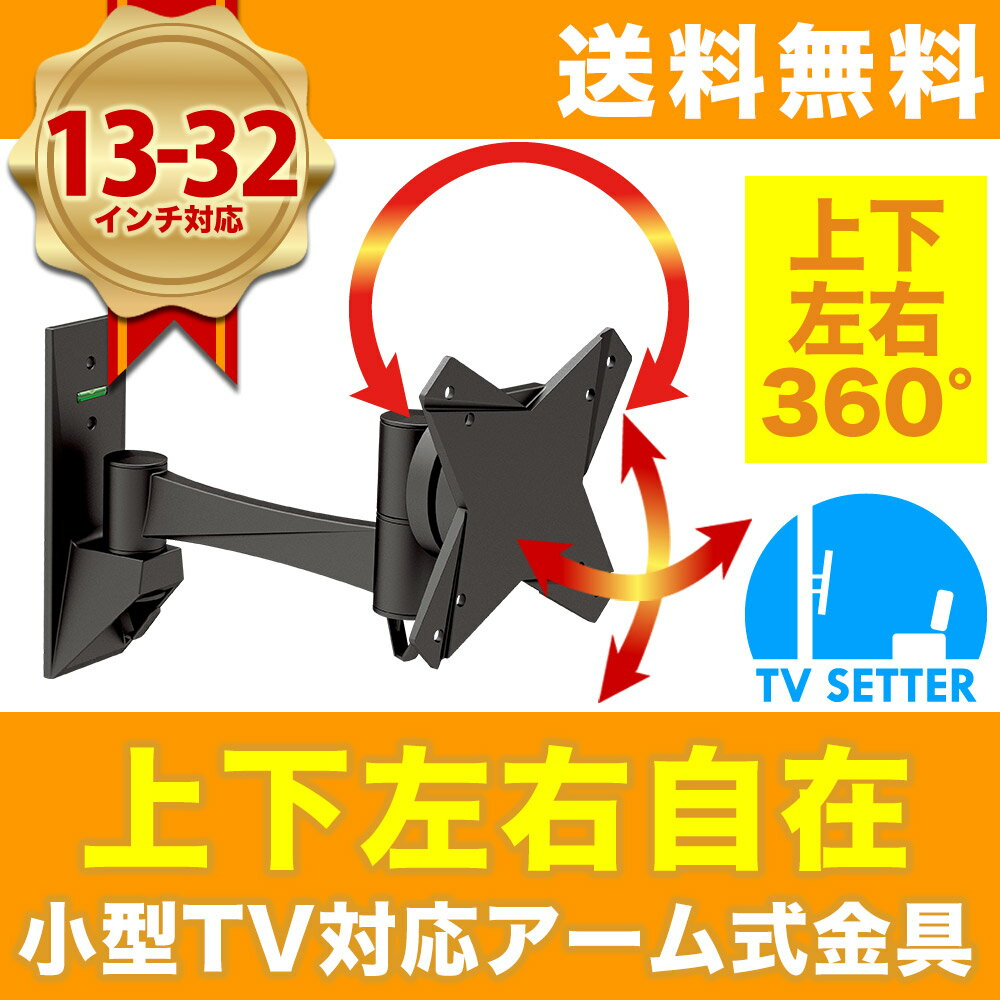 STARPLATINUM TVセッター 壁掛けテレビ 壁掛け金具 アーム式 13-32インチ対応 TVセッターフリースタイルNA111 SSサイズ TVSFRNA111XS