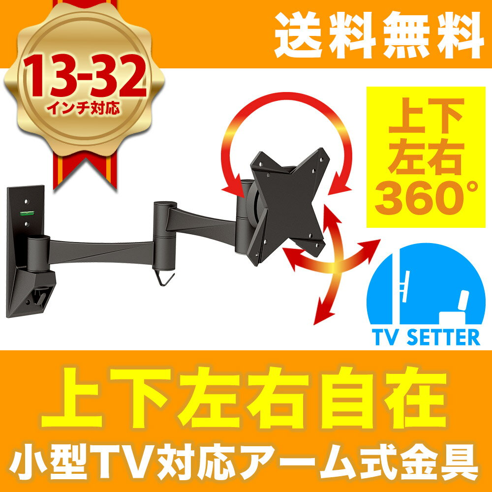 STARPLATINUM TVセッター 壁掛けテレビ 壁掛け金具 アーム式 13-32インチ対応 TVセッターフリースタイルNA112 SSサイズ TVSFRNA112XS