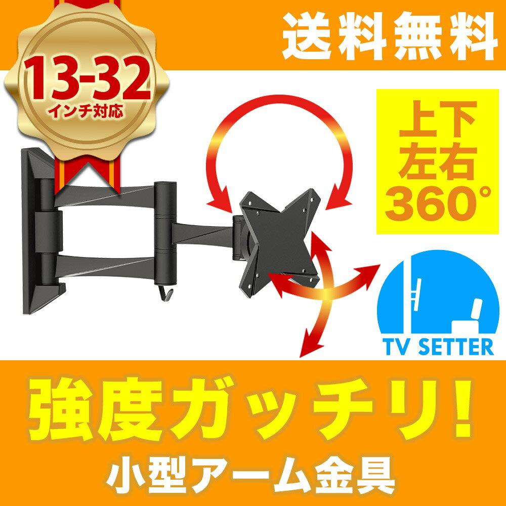 STARPLATINUM TVセッター 壁掛けテレビ 壁掛け金具 アーム式 13-32インチ対応 TVセッターフリースタイルNA113 SSサイズ TVSFRNA113XS
