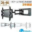 テレビ 壁掛け 金具 アーム式 26-46インチ対応 TVセッターフリースタイル GP136 Sサイズ TVSFRGP136S