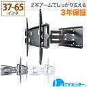 テレビ 壁掛け 金具 アーム式 37-65インチ対応 TVセッターフリースタイル GP137 Mサイズ TVSFRGP137M