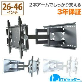 テレビ 壁掛け 金具 アーム式 26-46インチ対応 TVセッターフリースタイル GP137 Sサイズ TVSFRGP137S