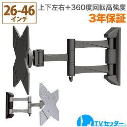 TVセッターフリースタイルNA113Sサイズ