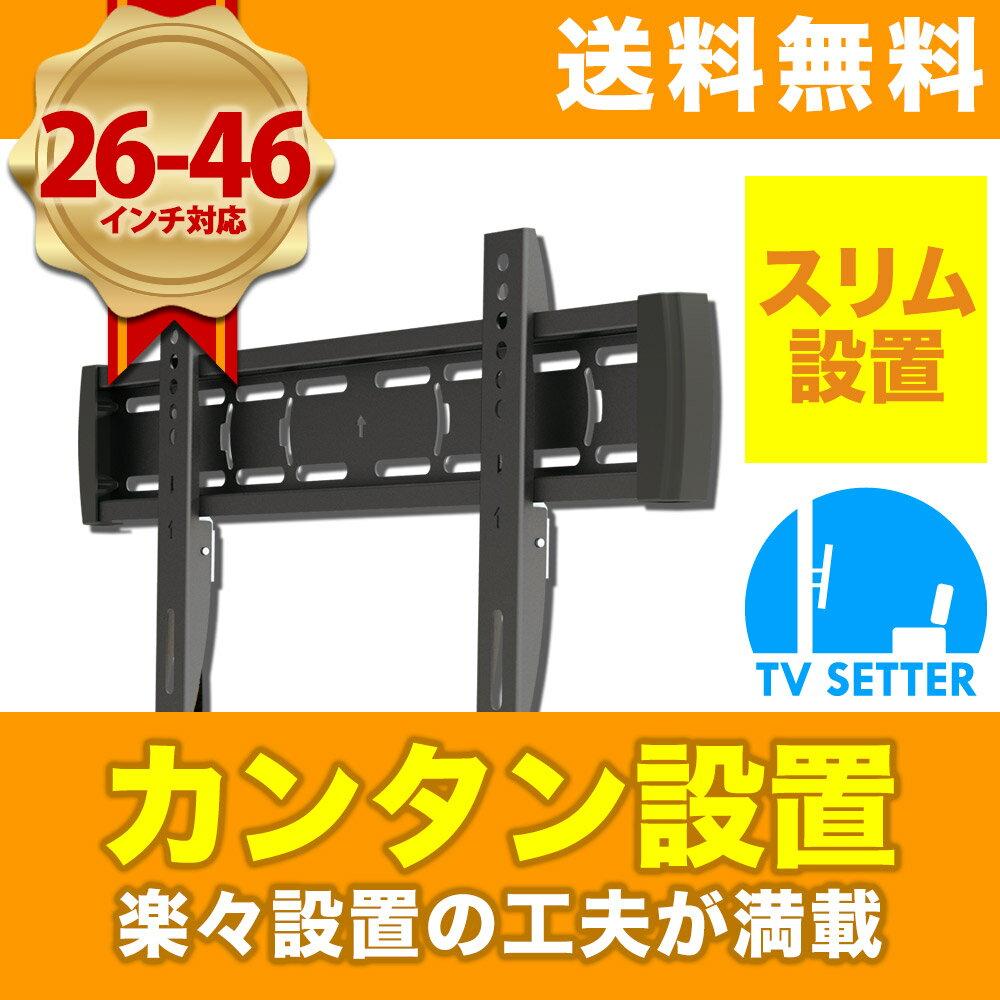 【耐震検査済み&メーカー3年保証付】テレビ 壁掛け 金具 スリム設置 26-46インチ対応 TVセッタースリム EI200 Sサイズ TVSFXEI200S