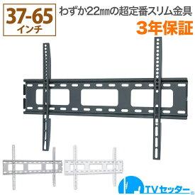 テレビ 壁掛け 金具 極薄設置 37-65インチ対応 TVセッタースリム1 Mサイズ TVSFXGP132L