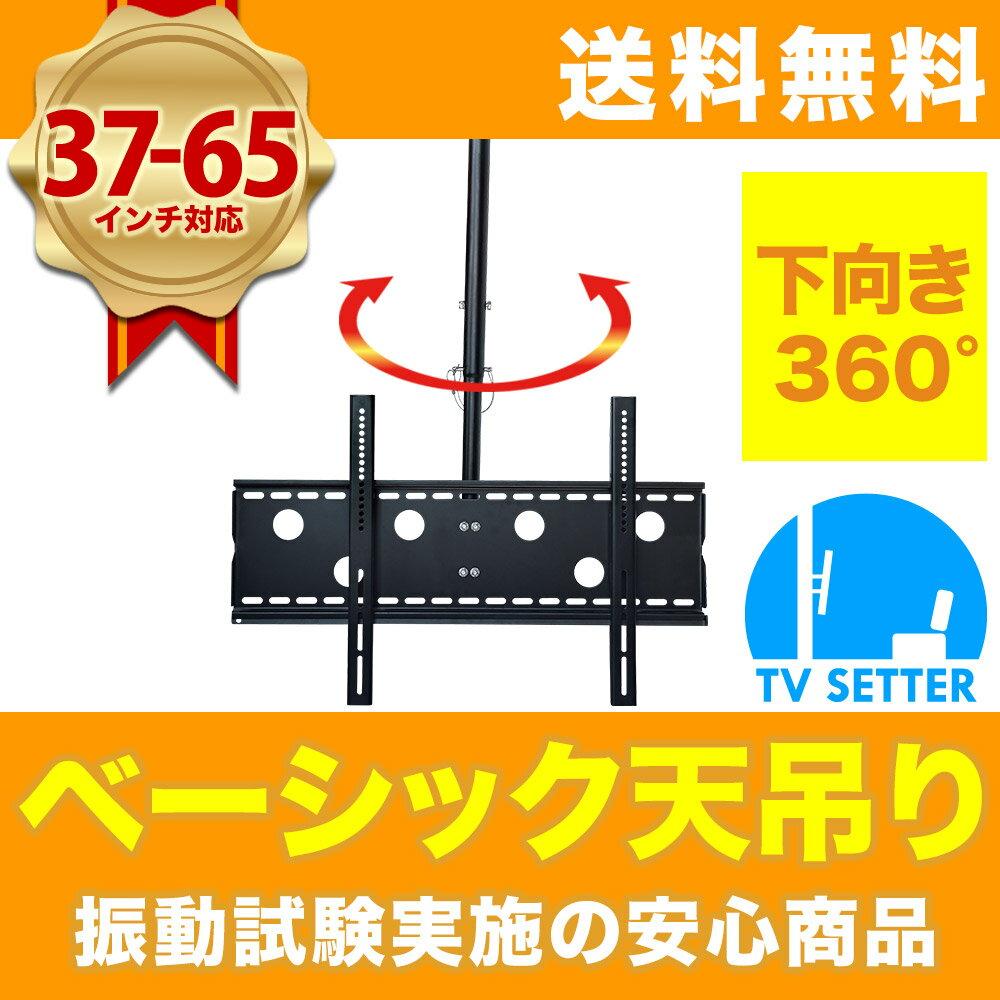 【耐震検査済み&メーカー3年保証付】テレビ天吊り金具 37-65インチ対応 TVセッターハング GP102 Mサイズ TVSHGGP102M