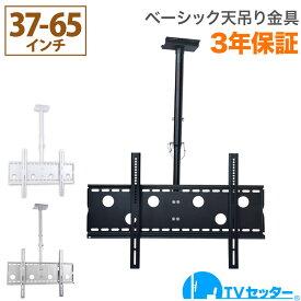 テレビ天吊り金具 37-65インチ対応 TVセッターハング GP102 Mサイズ TVSHGGP102M