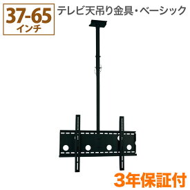 テレビ天吊り金具 37-65インチ対応 TVセッターハングGP102 Mサイズ ロングパイプ付 TVSHGGP102MLONG