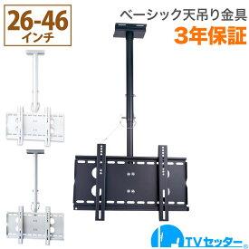 テレビ天吊り金具 26-46インチ対応 TVセッターハング GP102 Sサイズ TVSHGGP102S