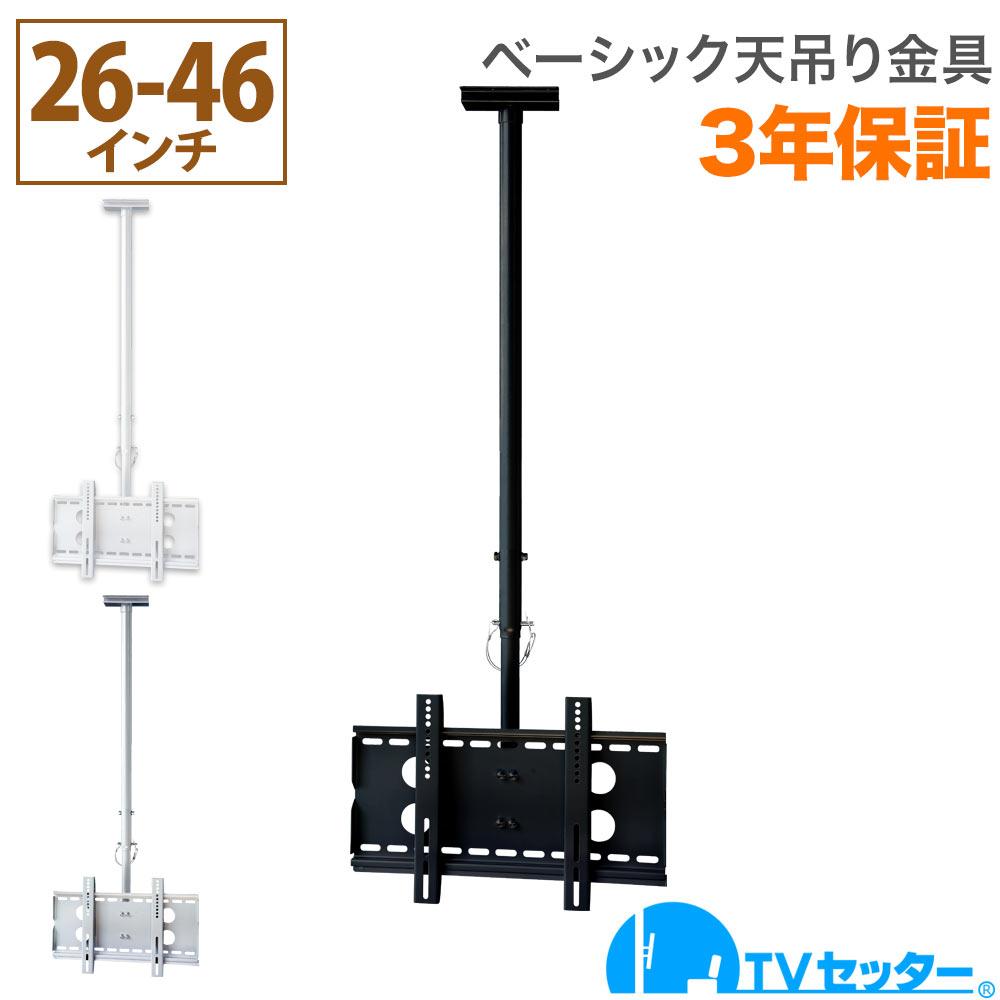 テレビ天吊り金具 26-46インチ対応 TVセッターハング GP102 Sサイズ ロングパイプ付 TVSHGGP102SLONG