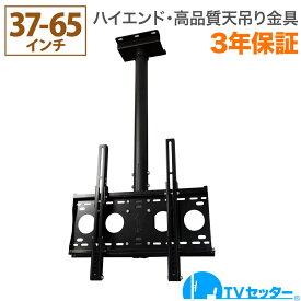 テレビ天吊り金具 37-65インチ対応 TVセッターハング HL201 Mサイズ TVSHGHL201LB
