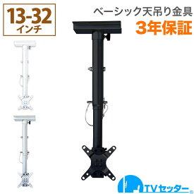テレビ天吊り金具 13-32インチ対応 TVセッターハングVS28 SSサイズ TVSHGVS28