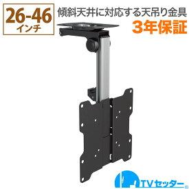 テレビ天吊り金具 26-46インチ対応 TVセッターハング VS40 Sサイズ TVSHGVS40SC