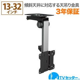 テレビ天吊り金具 13-32インチ対応 TVセッターハング VS40 SSサイズ TVSHGVS40XSC
