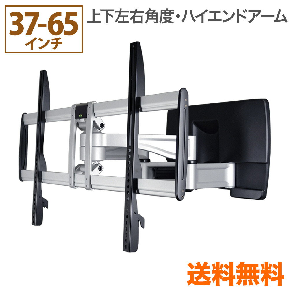 STARPLATINUM TVセッター 壁掛けテレビ 壁掛け金具 超高品質アーム 46-65インチ対応 TVセッターハイラインHA124 Lサイズ TVSHLHA124LC