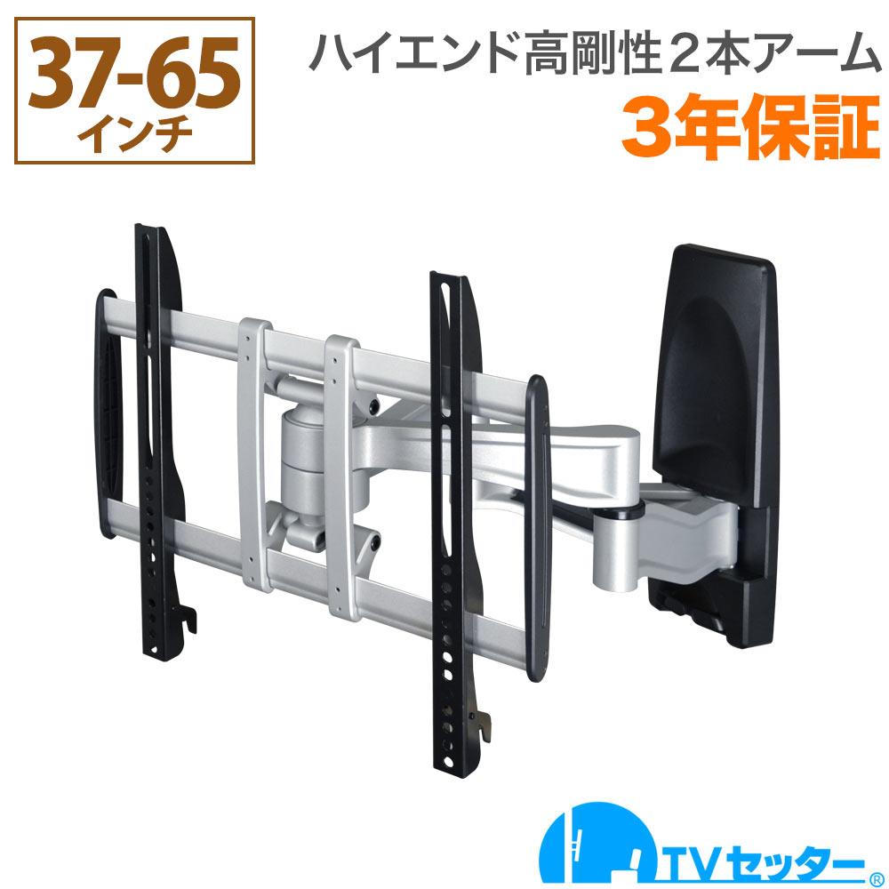 テレビ 壁掛け 金具 超高品質アーム 37-65インチ対応 TVセッターハイライン HA114 Mサイズ TVSHLHA114MC