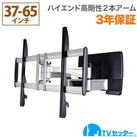 テレビ 壁掛け 金具 超高品質アーム 37-65インチ対応 TVセッターハイライン HA124 Mサイズ TVSHLHA124LC