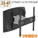 テレビ 壁掛け 金具 ホチキス設置 23-47インチ対応 TVセッター壁美人FR300 S/Mサイズ TVSKBFR300M
