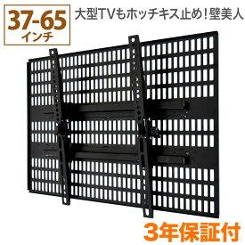ホッチキスで壁掛け 待望の大型テレビ対応 テレビ 壁掛け 金具 TVセッター壁美人TI300 Lサイズ