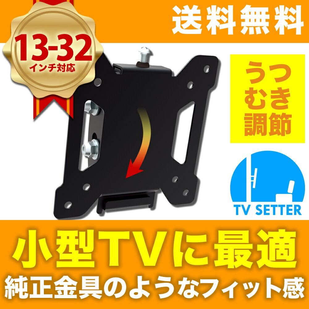 STARPLATINUM TVセッター 壁掛けテレビ 壁掛け金具 上下角度調節 13-32インチ対応 TVセッターチルトEI111 TVSTIEI111