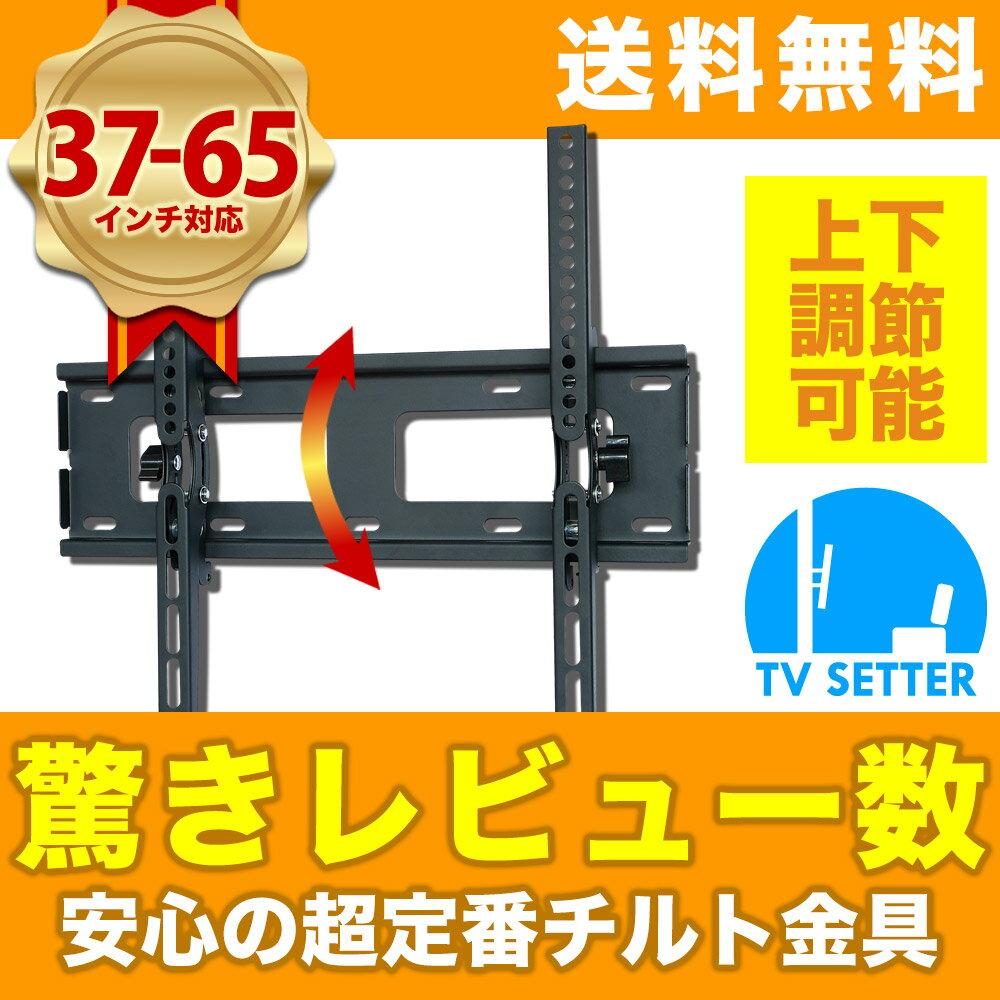 【全商品ポイント10倍さらにエントリーで+4倍+3年保証付】 テレビ 壁掛け 金具 上下角度調節 37-65インチ対応 TVセッターチルト1 Mサイズ ナロープレート TVSTIGP131M