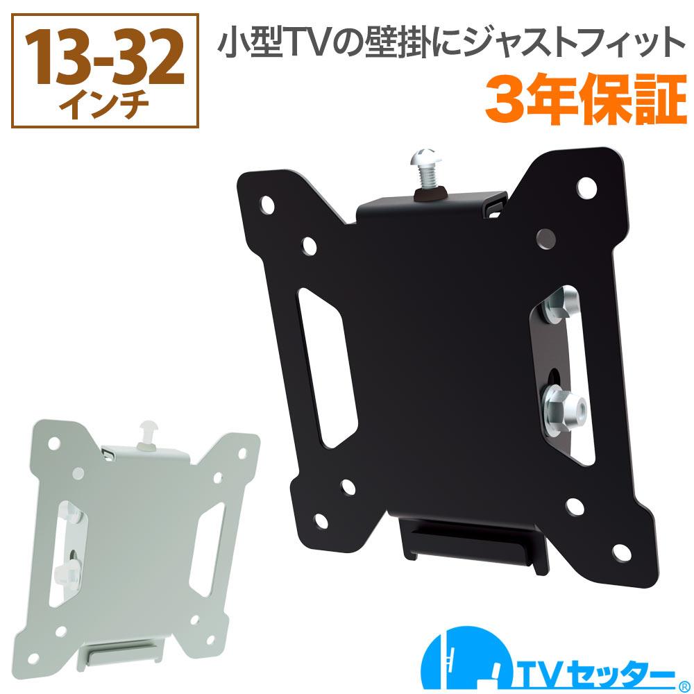 テレビ 壁掛け 金具 上下角度調節 13-32インチ対応 TVセッターチルト EI111 SSサイズ TVSTIEI111