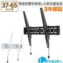 テレビ 壁掛け 金具 上下角度調節 37-65インチ対応 TVセッターチルト EI400 Mサイズ TVSTIEI400L