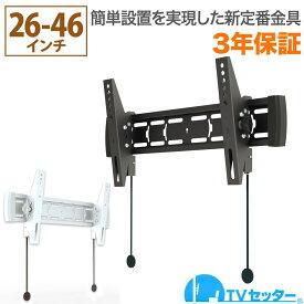 テレビ 壁掛け 金具 上下角度調節 26-46インチ対応 TVセッターチルト EI400 Sサイズ TVSTIEI400S