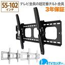 テレビ 壁掛け 金具 上下角度調節 55-102インチ対応 TVセッターチルト GP101 Lサイズ TVSTIGP101L