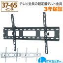 テレビ 壁掛け 金具 上下角度調節 37-65インチ対応 TVセッターチルト1 Mサイズ TVSTIGP131L