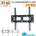 テレビ 壁掛け 金具 上下角度調節 37-65インチ対応 TVセッターチルト1 Mサイズ ナロープレート TVSTIGP131M